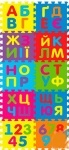 Коврик Мозаика, алфавит(укр) и цифры