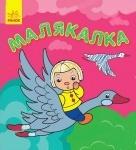 КнигаМалякалка: Казки (р/у)