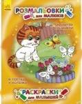 Книга Розмальовки для малюків: В гостях у кошеняти
