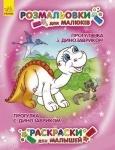 Книга Розмальовки для малюків: Прогулянка з динозавриком
