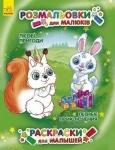 Книга Розмальовки для малюків: Лісові пригоди