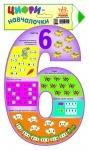 Цифри-навчалочки : Цифра 6 (у)