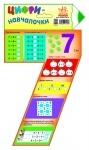 Цифри-навчалочки : Цифра 7 (у)