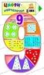 Цифри-навчалочки : Цифра 9 (у)
