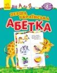Від А до Я : Перша українська абетка (у)