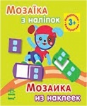 "Мозаика из наклеек"" Квадратики"" (р/у)"