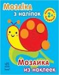 Мозаика из наклеек: Кружочки. Для детей от 2 лет (рус/укр)