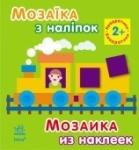 Мозаика из наклеек: Квадратики. Для детей от 2 лет (рус/укр)