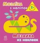 Мозаика из наклеек: Трикутники. Для детей от 2 лет (рус/укр)