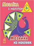 Мозаика из наклеек. Треугольники. Для детей от 3 лет. (рус/укр)