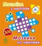Мозаика из наклеек.Квадратики. Для детей от 4 лет (рус/укр)