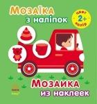 Мозаика из наклеек: Цвет. Для детей от 2 лет (рус/укр)