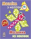 Мозаика из наклеек.Треугольники. Для детей от 4 лет. (рус/укр)