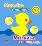 Мозаика из наклеек: Величина. Для детей от 2 лет (рус/укр)