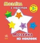 Мозаика из наклеек: Форма. Для детей от 2 лет (рус/укр)