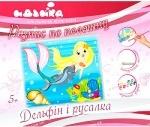 """Роспись по холсту """"Дельфин и русалка"""""""