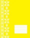 Тетрадь А5/18 линия POLISVIT Эко-3 (жёлтая)