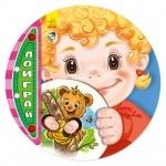 Ловкие пальчики:  Медвежонок (р)