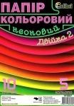 "Цветная бумага А4 ""Двойка Неон"" (Укр)"