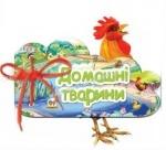 Книжка на шнурочку: Домашние животные (рус.)
