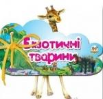 Книжка на шнурочку: Экзотические животные (рус.)
