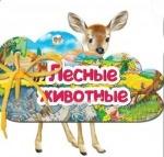 Книжка на шнурочку: Лесные животные (рус.)