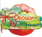 Книжка на шнурочку: Овощи (рус.)
