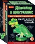 Набор экспериментов Магические животные Динозавр в кристалах