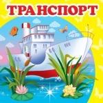 """""""Навколишній світ"""" книжка картонна (мала) """"Транспорт"""" (укр)"""