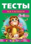 Книга Тесты малышам 3-4 лет (нов)