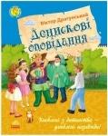 Улюблена книга дитинства : Денискові оповідання (у)