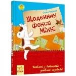 Улюблена книга дитинства : Щоденник фокса Міккі (у)