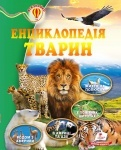 "Детская ""Енциклопедія тварин"" (укр)"