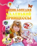 """Детская """"Энциклопедия маленькой принцессы"""" (рус)"""