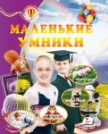 """Детская энциклопедия """"Маленькие умники"""" (рус)"""