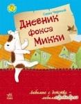 Улюблена книга дитинства: Дневник фокса Микки (р)
