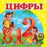 """Книжка картонная (малая) """"Цыфры"""" (рус.)"""
