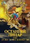 Фантастические приключения: Останній лицарь (укр.)