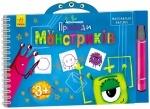 Книга-игра: Малювальна валізка:Пригоди монстриків (у)