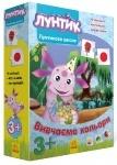 Лунтикова школа: Вивчаємо кольори (р/у)