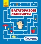 Багаторазові лабіринти: Їжачок (р/у)