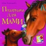 Улюблена мама (нова) : Подарунки для мами (у)