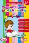 """Книга """"Увлекательная математика"""" 4-5 лет"""
