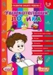 """Книга """"Увлекательная логика"""" 5-6 года"""