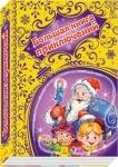 Новорічні історії (подарункова): Большая книга приключений (рус)