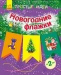 Прості ідеї (нові): Новогодние флажки (рус)