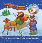 Улюблені казки Діда Мороза : Лисичка-сестричка та вовк-панібрат (укр)