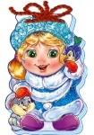 С Новым годом! (на шнурке): Снегурочка (рус)