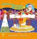 Любимые раскраски Деда Мороза : Новорічна карусель (укр)