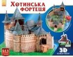 Замки України: Хотинська фортеця (у)
